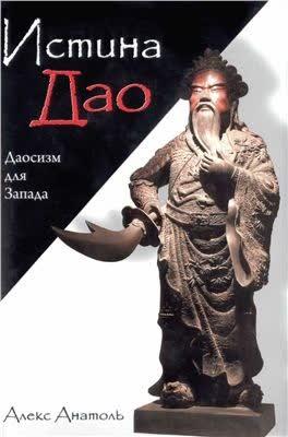 Истина Дао: Даосизм для Запада