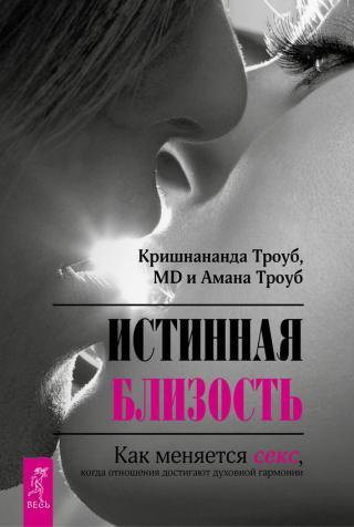 Истинная близость. Как меняется секс, когда отношения достигают духовной гармонии