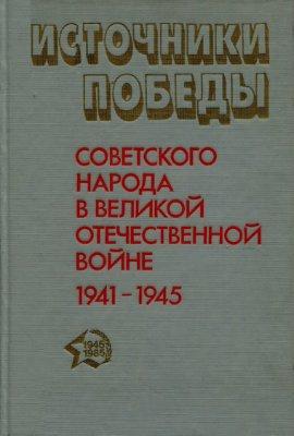 Источники победы советского народа в Великой Отечественной войне. 1941-1945
