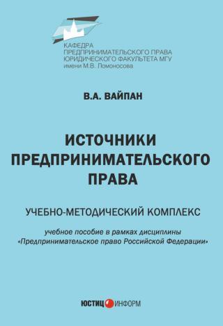 Источники предпринимательского права. Учебно-методический комплекс