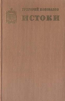 Истоки. Книга первая