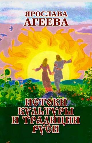 Истоки культуры и традиции Руси