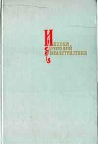 Истоки русской беллетристики (возникновение жанров сюжетного повествования в древнерусской литературе)