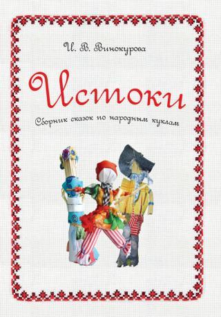 Истоки. Сборник сказок по народным куклам