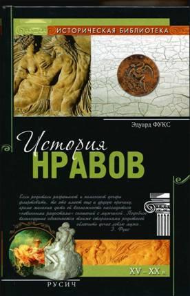 Istoria_nravov