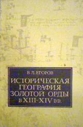 Историческая география Золотой Орды в XIII—XIV вв.