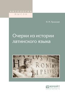Историческая грамматика латинского языка