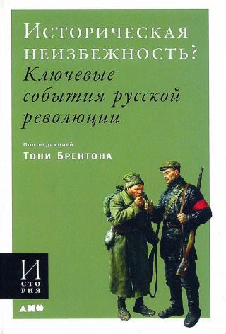 Историческая неизбежность? Ключевые события русской революции