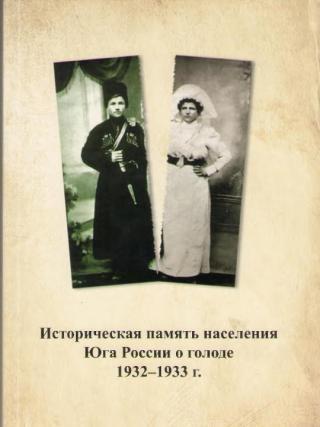 Историческая память населения Юга России о голоде 1932-1933 г. Материалы научно-практической конференции.
