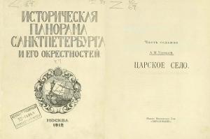 Историческая панорама Санкт-Петербурга и его окрестностей. Часть 7-я. Царское село
