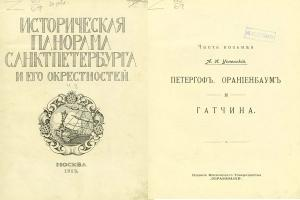 Историческая панорама Санкт-Петербурга и его окрестностей. Часть 8-я. Петергоф, Ораниенбаум и Гатчина