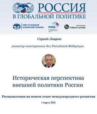 Историческая перспектива внешней политики России