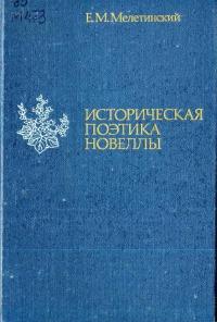 Историческая поэтика новеллы