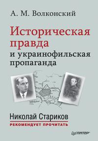 Историческая правда и украинофильская пропаганда