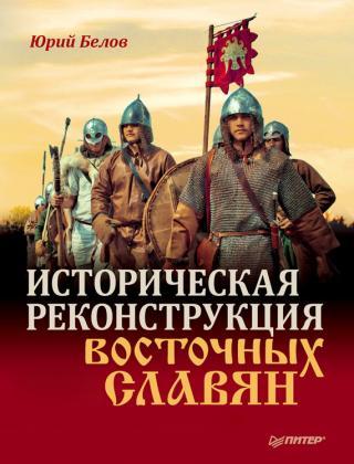Историческая реконструкция восточных славян [litres]