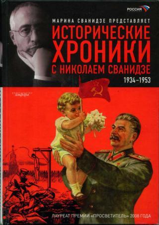 Исторические хроники с Николаем Сванидзе. Книга 2. 1934-1953