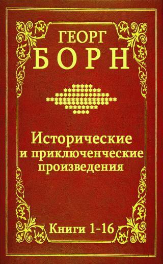 Исторические и приключенческие произведения. Книги 1 - 16 [компиляция]