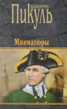 Исторические миниатюры