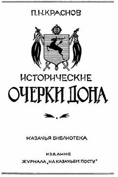 Исторические очерки Дона. Часть первая: Всевеликое войско донское. Книга первая: С давнего прошлого по сентябрь 1613 года