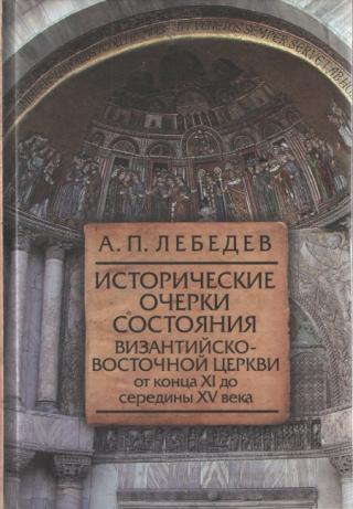 Исторические очерки состояния Византийско–восточной церкви от конца XI до середины XV века От начала Крестовых походов до падения Константинополя в 1453 г.