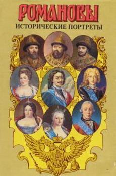 Исторические портреты. 1613 - 1762. Михаил Федорович - Петр III