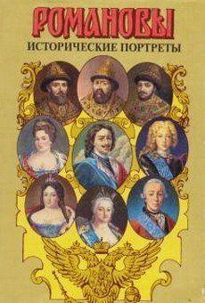 Исторические портреты. 1613–1762. Михаил Федорович – Петр III