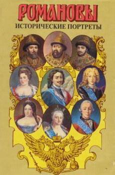 Исторические портреты. 1613 — 1762. Михаил Федорович — Петр III
