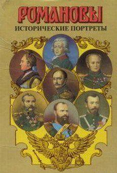 Исторические портреты. 1762–1917. Екатерина II – Николай II