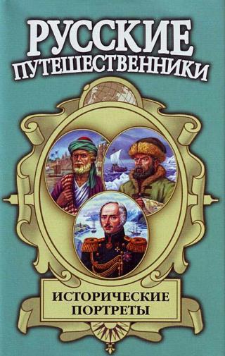 Исторические портреты: Афанасий Никитин, Семён Дежнев, Фердинанд Врангель...