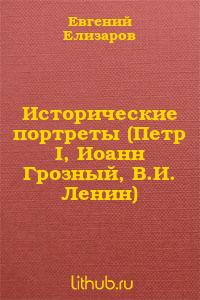 Исторические портреты (Петр I, Иоанн Грозный, В.И. Ленин)