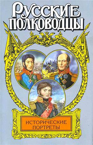 Исторические портреты