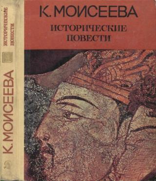 Исторические повести (Сборник)