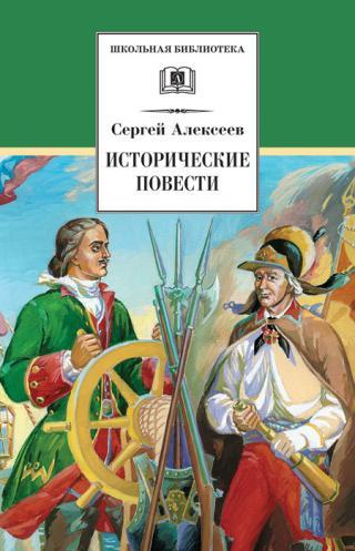 Исторические повести