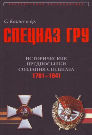Исторические предпосылки создания спецназа, 1701-1941 гг. [том 1]