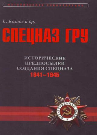 Исторические предпосылки создания спецназа, 1941-1945 гг. [том 2]