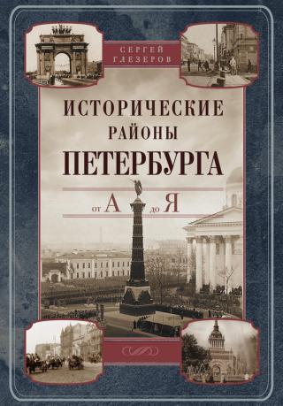Исторические районы Петербурга от А до Я [фрагмент]