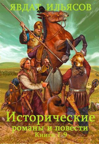 Исторические романы и повести. Книги 1 - 9 [компиляция]
