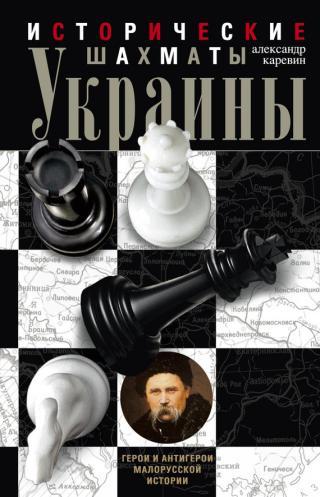 Исторические шахматы Украины
