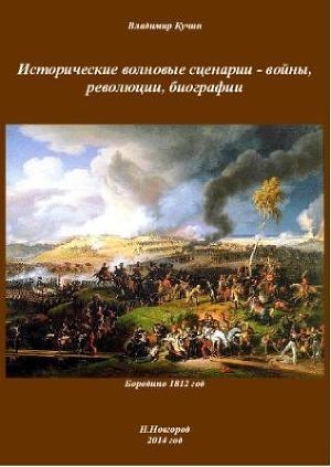Исторические волновые сценарии - войны, революции, биографии (СИ)