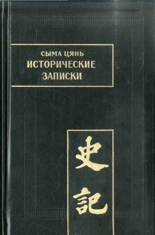 Исторические записки. Т. IV. Трактаты