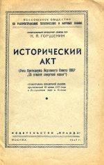 Исторический акт (Указ Президиума Верховного Совета СССР «Об отмене смертной казни»). Стенограмма публичной лекции, прочитанной 19 июня 1947 года в Лекционном зале в Москве