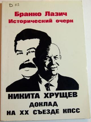 Исторический очерк: Никита Хрущев, Доклад на закрытом заседании XX Съезда КПСС