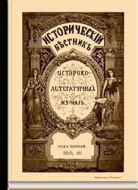 Исторический вестник [Историко-литературный журнал. Том 1]
