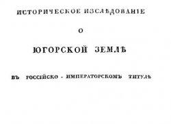 Историческое исследование о Югорской земле