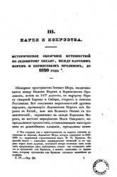 Историческое обозрениe путешествий по ледовитому океану, до 1820