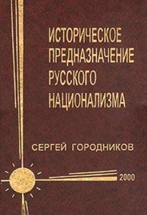 Историческое предназначение русского национализма