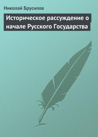 Историческое рассуждение о начале Русского Государства