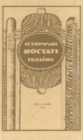 Історичні постаті України