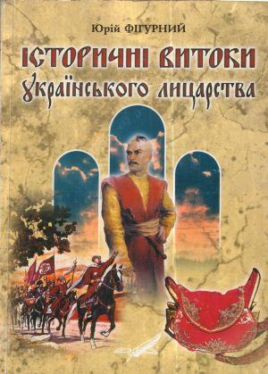Історичні витоки українського лицарства