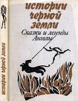 Истории Черной Земли. Сказки и легенды Анголы